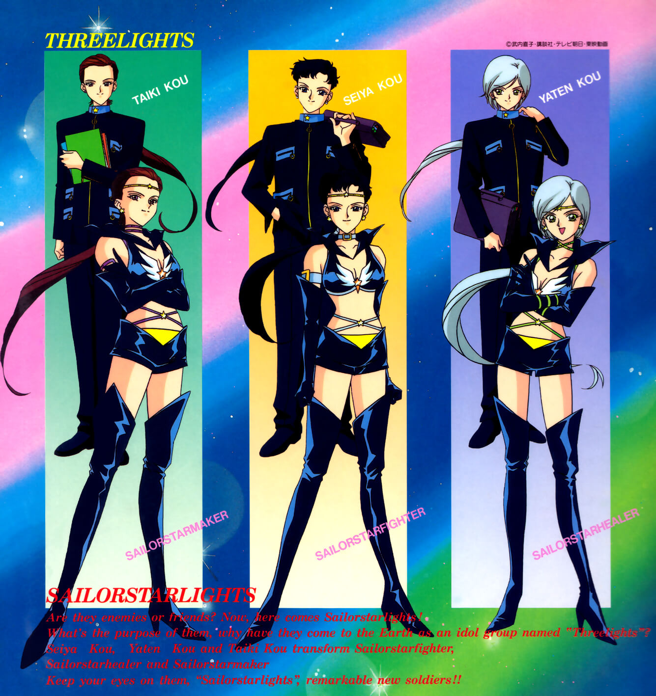 Sailor Moon Sailor Stars. Imagen: Sailor Moon Wiki